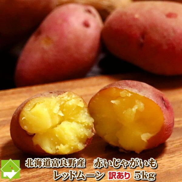 野菜・きのこ, ジャガイモ  5kg10P03Dec16