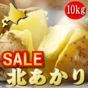 北海道富良野産じゃがいも 訳あり 北あかり(きたあかり) 10kg【送料無料】【RCP】【10P30May15】