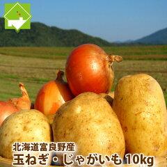 只今50%オフセール中北海道富良野産 玉葱(タマネギ)・じゃがいも(ジャガイモ)セット メ...