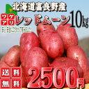 【100個限定価格】有機肥料を使用したサツマイモ(さつまいも)のような甘いじゃがいも!富良野...