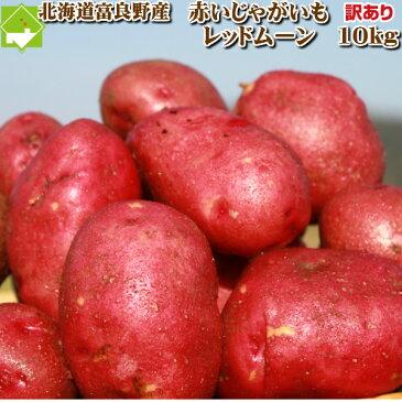 赤いじゃがいも 北海道富良野産 訳あり レッドムーン10kg【送料無料】  【RCP】【10P03Dec16】