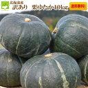 かぼちゃ 北海道富良野産 栗ゆたか 訳あり 10kg 送料無料