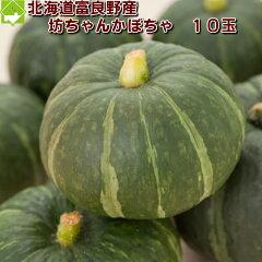 有機肥料で栽培したホクホクの坊ちゃんかぼちゃ(ボッチャンカボチャ)♪北海道富良野産 訳あ...