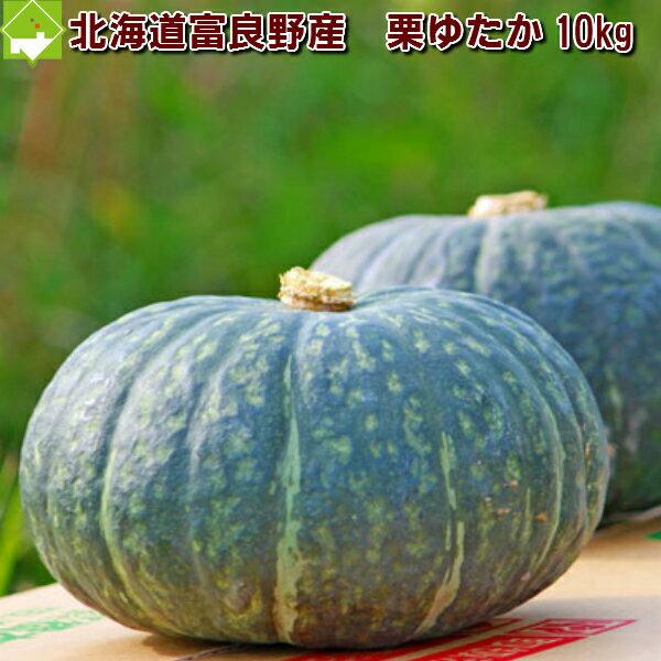 北海道富良野産 有機肥料であま~い南瓜(かぼちゃ) 栗ゆたか 10kg 【送料無料】 【10P03Dec16】