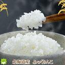 平成30年産 北海道産冷めても美味しいお米 ふっくりんこ5k...