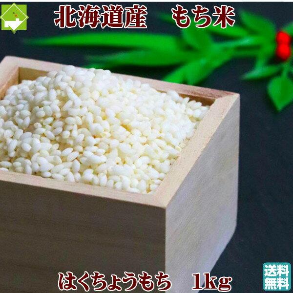 米・雑穀, もち米  1kg