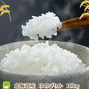 ゆめぴりか 10kg 送料無料 低農薬栽培 北海道産 契約栽培米