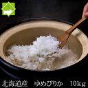 ゆめぴりか 10kg 送料無料 低農薬栽培 北海道産 契約栽培米 令和2年産 北海道深川産
