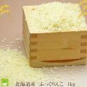 北海道産 冷めても美味しいお米  ふっくりんこ  1kg  ...