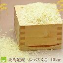 北海道産 冷めても美味しいお米  ふっくりんこ  15kg 【送料無料】【RCP】【10P03Dec...