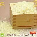 お米 北海道産 ふっくりんこ 5kg 【送料無料】【あす楽対応_北海道】