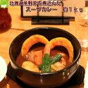 北海道スープカレー 北海道産の野菜100%使用! 1kg (...
