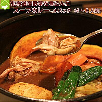 北海道スープカレー