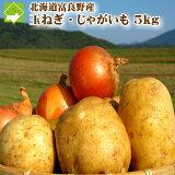 北海道富良野産 玉葱(たまねぎ)・じゃがいも(ジャガイモ)セット メガ盛り5kg以上! 【送料無料】 】【あす楽対応_北海道】