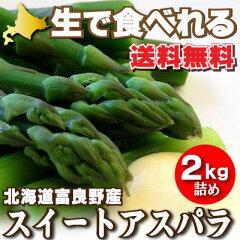 アスパラ グリーン 最高級秀品(SからLサイズ込2kg)北海道富良野産 送料無料【ご予約販売】【05P26Mar16】
