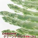 【生】で食べられる!北海道富良野産 訳あり グリーンアスパラガス 2kg【送料無料】【10P03Dec16】