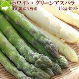 アスパラガス 北海道富良野産 ホワイト500gとグリーン500g SからLサイズ混合 1kg 送料無料