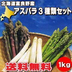 【ご予約販売】北海道富良野産 グリーン・ホワイト・ラベンダーアスパラを3種類1kgセット【送料無料】 【RCP】10P02Mar14