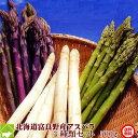 【ご予約販売】北海道富良野産グリーン・ホワイト・ラベンダーアスパラ3種類500gセット【送料無料】【10P03Dec16】