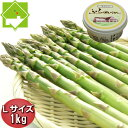 アスパラガス グリーン Lサイズから3Lサイズ1kg 北海道富良野産 手作りバター付き!【送料…
