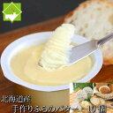 富良野 バター