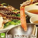 生冷 本タラバ蟹 1kg(生たらばがに)ハーフポーション 【10P03Dec16】