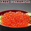 いくら 醤油漬け 500g 北海道産 大粒 一級 イクラ 送料無料