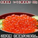 北海道産 いくら醤油漬け ご家庭用 400g 送料無料