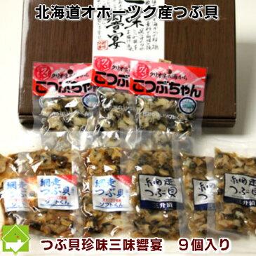 北海道産 つぶ貝使用 三味響宴