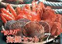 訳あり海鮮セット季節の海鮮セット7kg 訳ありでお得!