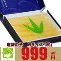 北海道加工塩数の子180g(化粧箱入り)お歳暮・ギフト対応可能【送料無料】