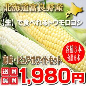 生でも甘い2種類のトウモロコシセット!北海道富良野産 ピュアホワイト3本・恵味(めぐみ)3本...
