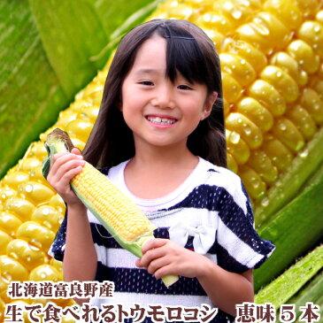 とうもろこし 【生】で食べれる!北海道富良野産 フルーツとうもころこし 恵味 厳選 秀品2Lサイズ 5本入り 【送料無料】別途送料が発生する地域あり