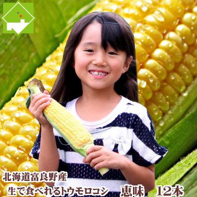 とうもろこし 北海道 富良野産フルーツ とうもころこし 恵味(めぐみ)2Lサイズ 12本入り【…