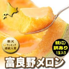 富良野メロンの訳あり!【ご予約販売】北海道富良野産 訳あり 赤肉メロン2Lサイズ 1.4kg以上...