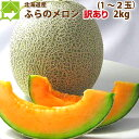 北海道富良野産 訳あり 赤肉メロン 2kg(1?2玉入り) 【訳まち】【ワケ待ち】【10P03Dec16】