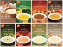 富良野 野菜スープ 8種類セット 送料無料 お歳暮 ギフト対応