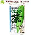 【添加物不使用】北海道富良野産熊笹茶(くまささちゃ)190ml