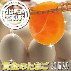 卵かけご飯にピッタリ!放し飼いでストレスなく飼育された卵富良野の大自然で生まれた濃厚な卵...
