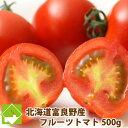北海道富良野産 フルーツトマト 1kg