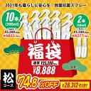 【送料無料!75%OFF】福袋 2021 除菌スプレー ボタニカルエイド99.9 日本製 ノンアルコ