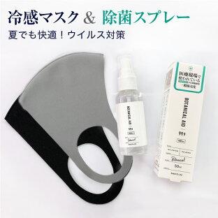 冷感マスク付き 当日発送 ボタニカルエイド99.9 50ml 除菌スプレー 抗菌 ウイルス対策 GSE製剤 日本製 ノンアルコール 天然成分 安心 安全 ベビー ペット *BE0136*の画像