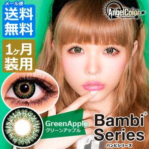 メール便送料無料★【エンジェルカラー バンビシリーズ グリーンアップル 2枚セット 度あり 度…