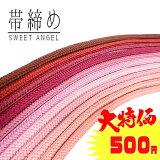 【大特価】 帯締め 帯〆 和装小物 【11色から選べる】 茶色 赤 ピンク 朱色 ワインレッド シンプル 振袖小物 浴衣 訪問着 振り袖 着物 和装 全般に使えます! あす楽 3,980円以上で送料無料