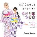 浴衣12点セット 7タイプから選べる ピンク 紫 白 黒 レ...