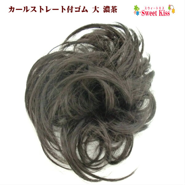 3b9d8d6fdc93f  七五三 髪飾り  カールストレート付 ゴム 大 濃茶 (1コ)
