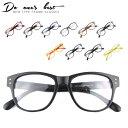 一瞬でおしゃれになれる プチプラおすすめ伊達メガネをご紹介 芸能人の衣装通販ブログ