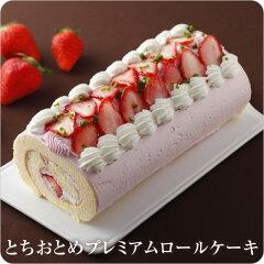 【いちごケーキ ロールケーキ】甘酸っぱいいちご&甘さ控えめのクリームが好相性!お誕生日や贈...