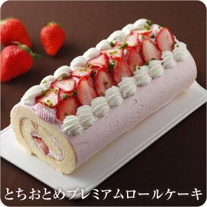【フルーツロールケーキ】とちおとめプレミアムロールケーキ  しっとりしたスポンジに苺クリームが絶妙