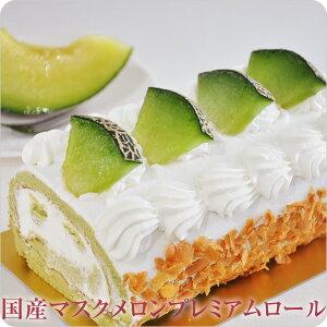 メロンケーキ フルーツケーキ 「国産マスクメロンプレミアムロールケーキ」